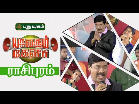 Yaavarum Kelir | Rasipuram | Episode 3 | 16/07/2017 | Puthuyugam TV