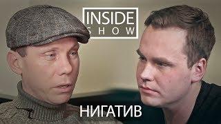 INSIDE SHOW - НИГАТИВ (О новом альбоме, о семье и об Оксимироне)