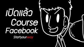 เปิดแล้ว Startyourway Facebook Creator