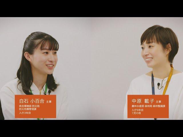 「ワークライフバランス」について-愛媛県職員採用動画「E顔に、なろう。」