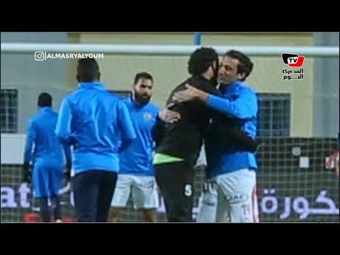 أيمن حفني يستقبل إبراهيم صلاح بالأحضان.. وفادي نجاح يحي لاعبي الزمالك قبل مباراة المقاولين
