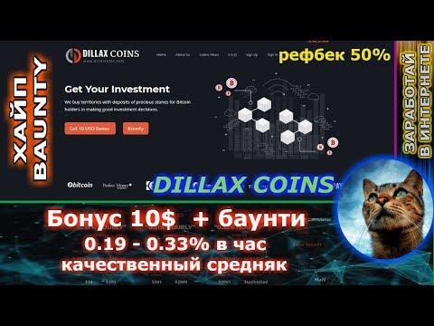 dillaxcoins - Бунус 10$ каждому получай до 0.33% в час ( + баунти на 50$ и выше )