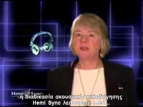 Hemi-Sync® - Introduction