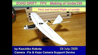 ZOHD DRIFT FPV INAV MatekF411 Under199 : First and Second Flight at seaside