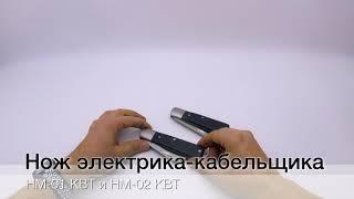 Нож кабельщика НМ-02 КВТ от компании VL-Electro - видео
