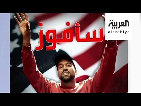 العرب اليوم - شاهد: أول تعليق من ترمب على إعلان كانيي ويست منافسته على الرئاسة