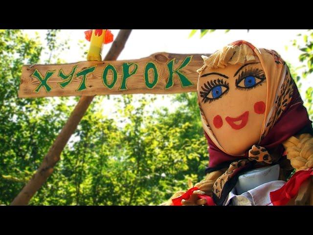 Сказочный «Хуторок» вырос в центре Ангарска