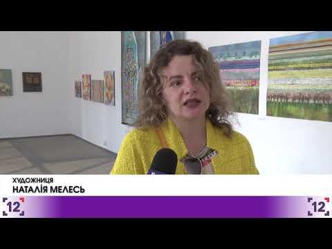 Сімдесят картин про весну у Луцькій галереї мистецтв - YouTube