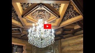 Создание резного потолка из Кедра для Терема 600 м2 в Русском стиле