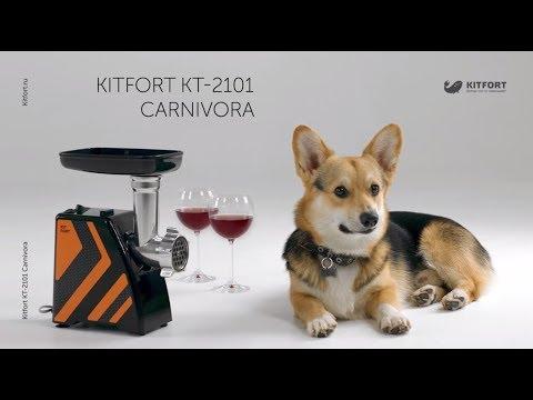 Мясорубка KITFORT Carnivora KT-2101-1, голубой