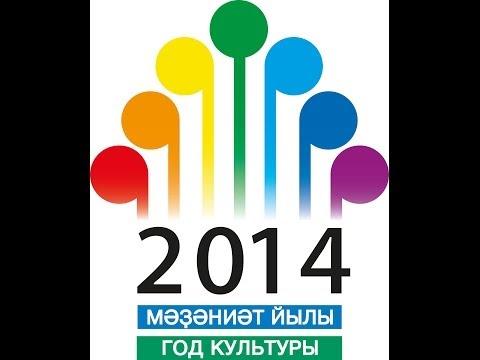 Открытие Года культуры в Республике Башкортостан