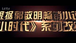 [Movie][Trailer2][Eng Sub][HD] Tiny Times 3_小时代3:刺金时代