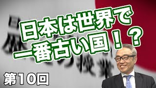 第10回 日本は世界で一番古い国!?