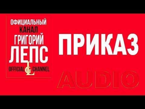 Григорий Лепс  - Приказ  (Вся жизнь моя дорога 2007)