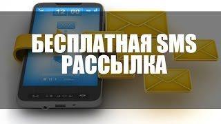 Бесплатная СМС рассылка || SMS рассылка