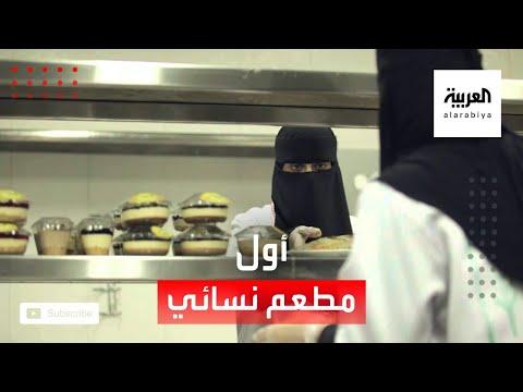 العرب اليوم - شاهد: سيدتان سعوديتان تفتتحان أول مطعم نسائي بالكامل في رفحاء