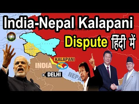 भारत की NEW MAP से चीन पाकिस्तान नेपाल को क्यों मिर्ची लग रही हे ? importance of Kalapani for India