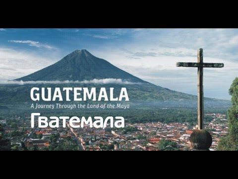 Гватемала. Guatemala.