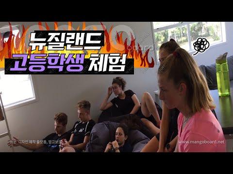 [영훈TV] 스쿼시장 찾다가 뜻밖에 뉴질랜드 고등학생체험