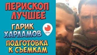 Харламов и Батрутдинов готовятся к съемке | Перископ Харламова