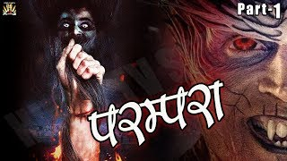 """PARAMPARA""- PART-1- (Aap Beeti)- Superhit Hindi Thriller Serial - Hindi Tv Serial -B.R Chopra"