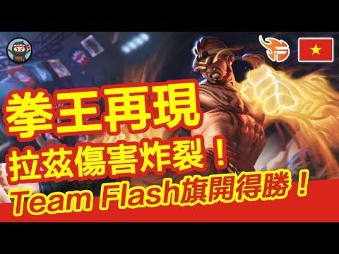 《越南季後賽》XB拉茲羚羊上勾拳!FL(Team Flash)旗開得勝!