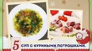 Суп с  куриными потрошками.