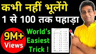1 to 100 table (पहाड़ा) yaad karen ek dum aasan tarike se(in Hindi/हिंदी में)by Vishal Kumar Jaiswal - Download this Video in MP3, M4A, WEBM, MP4, 3GP
