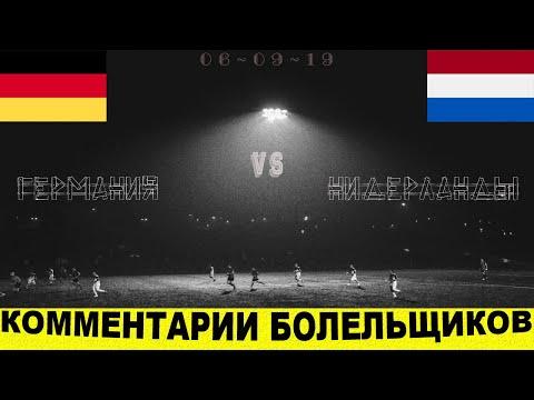 Германия – Нидерланды (06-09-19) | КОММЕНТАРИИ иностранных болельщиков | Отбор ЕВРО-2020