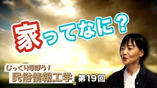 第19回 日本人は今一度確認し直すべき!!「家」とはなにか?