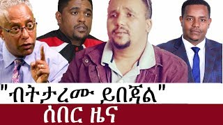 Ethiopia: የኢትዮታይምስ የዕለቱ ዜና | EthioTimes Daily Ethiopian News  | Jawar Mohamed  | Tamagn Beyene