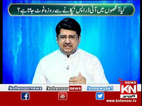 Rah-e-Falah iftar Transmission 26 April 2020 | Kohenoor News Pakistan
