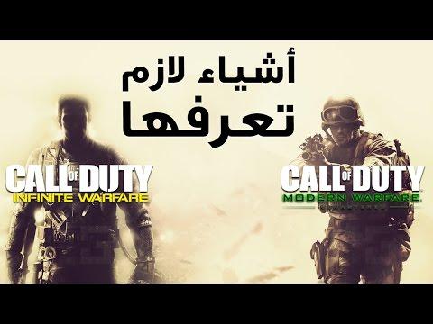اشياء لازم تعرفها عن Call Of Duty Infinite Warfare