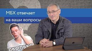 МБХ про свою зарплату, бизнес в Крыму и усы