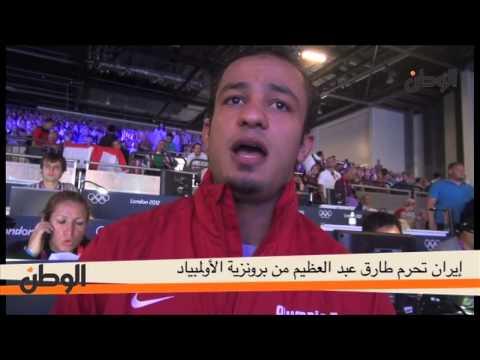 الوطن| ايران تحرم طارق عبد العظيم من برونزية الأولمبياد