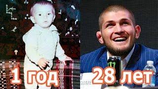 Как менялся Хабиб Нурмагомедов с 1 до 28 лет