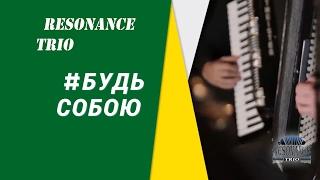 """Будь собою""  Accordion trio Resonance"