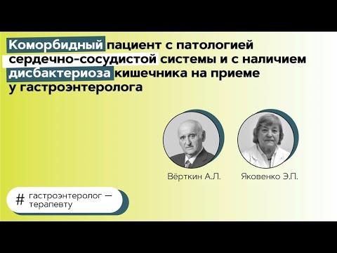 Коморбидный пациент с патологией сердечно-сосудистой системы и дисбактериозом кишечника. 12.04.21