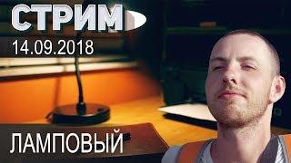 Ламповый ✔ СТРИМ 14.09.2018