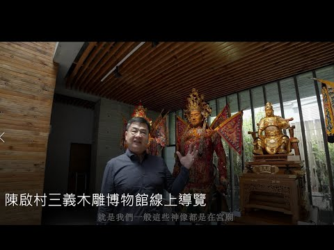 「薪傳啓藝木雕薪傳展 人間國寶陳啓村 線上導覽」