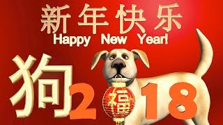 happy lunar new year of the dog