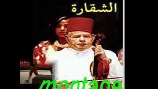 Abdessadek chakara ya bent bladi.wmv يابنت بلادي