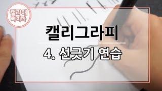 [캘리애 빠지다] 4. 선긋기 연습