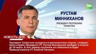 Новости дня 25/03/19 ТНВ