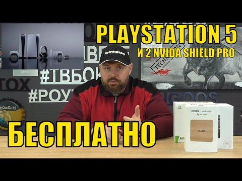 PLAYSTATION 5 БЕСПЛАТНО И ДВА NVIDIA SHIELD ДЛЯ СВОИХ ПОДПИСЧИКОВ БЕСПЛАТНО! РОЗЫГРЫШ ОТ TECHNOZON 2