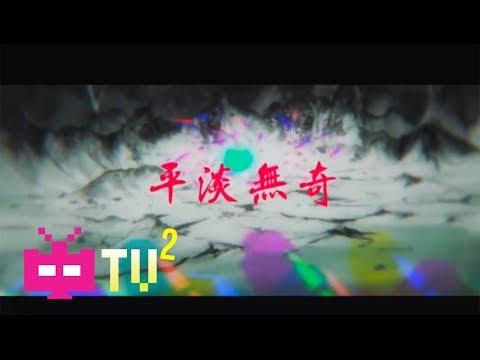 王齐铭WatchMe - 👊 平淡无奇 👊【 LYRIC VIDEO 】