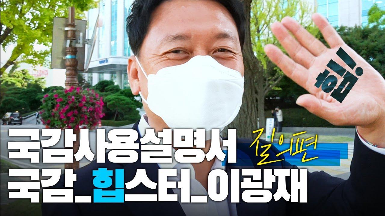 국감힙스터 이광재 등장│안물안궁 이광재가 소개하는 국정감사 설명서│2020.10.08.