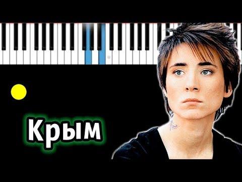 Земфира - Крым | Piano_Tutorial | Разбор | КАРАОКЕ | НОТЫ + MIDI