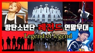 [BTS] The end of year *LEGEND* EPIC scale performances