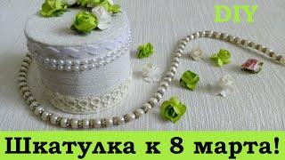 # 37. DIY   Шкатулка из бобины в подарок маме на 8 марта! Своими руками